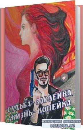 Анатолий Галкин. Судьба - злодейка, Жизнь - копейка (Аудиокнига)