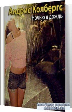 Андрис Колбергс. Ночью в дождь (Аудиокнига)