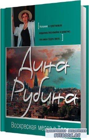 Дина Рубина. Воскресная месса в Толедо (Аудиокнига)