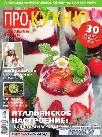 Про кухню №6 - 2017