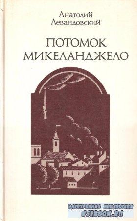Анатолий Левандовский. Потомок Микеланджело