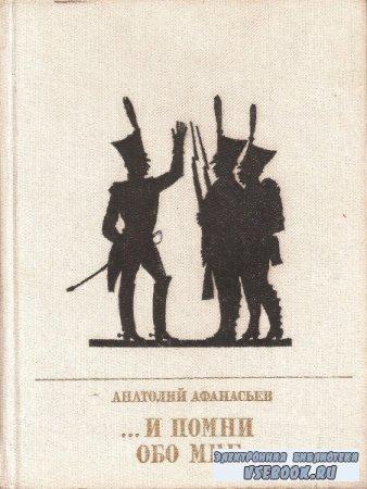 Анатолий Афанасьев...И помни обо мне. Повесть об Иване Сухинове