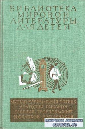М. Карим, Ю. Сотник, А. Рыбаков, Г. Троепольский, Н. Сладков, Э. Успенский. ...
