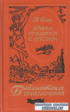 Валентина Осеева. Динка прощается с детством