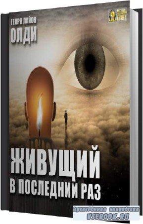 Генри Лайон Олди. Живущий в последний раз (Аудиокнига) читает Иванов Станис ...