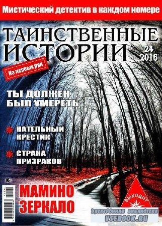 Таинственные истории №24 - 2016
