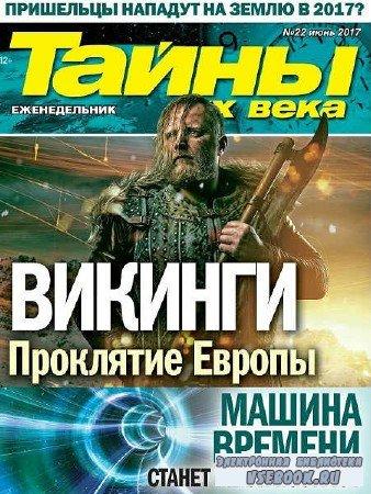 Тайны ХХ века №22 - 2017