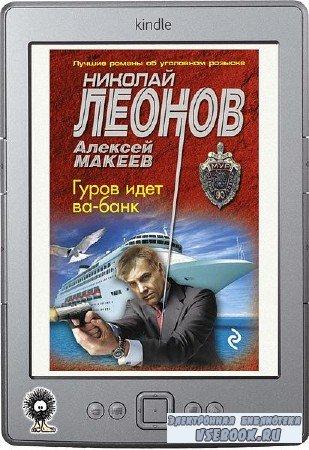 Леонов Николай, Макеев Алексей - Гуров идет ва-банк
