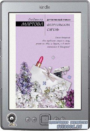 Мартова Людмила - Февральская сирень