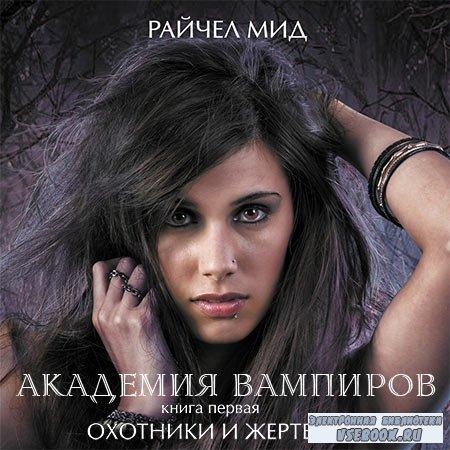 Мид Райчел - Академия Вампиров. Охотники и жертвы  (Аудиокнига)