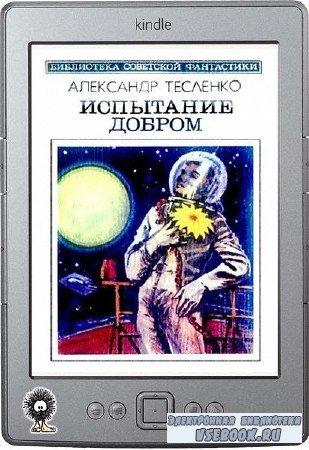 Тесленко Александр - Испытание добром (сборник)