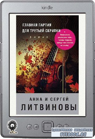 Литвинова Анна, Литвинов Сергей - Главная партия для третьей скрипки