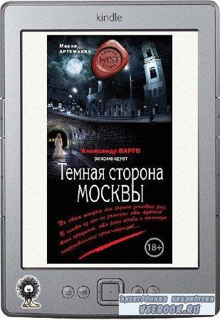 Артемьева Мария - Тёмная сторона Москвы  (сборник)