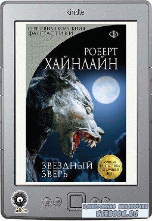 Хайнлайн Роберт - Звездный зверь