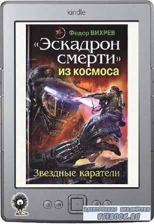Вихрев Федор - «Эскадрон смерти» из космоса. Звездные каратели