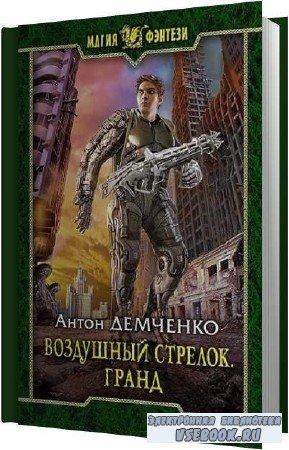Антон Демченко. Гранд (Аудиокнига)