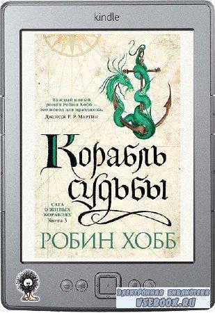 Хобб Робин - Корабль судьбы