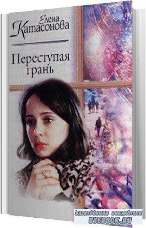 Елена Катасонова. Переступая грань (Аудиокнига)