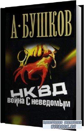 Александр Бушков. НКВД. Война с неведомым (Аудиокнига)