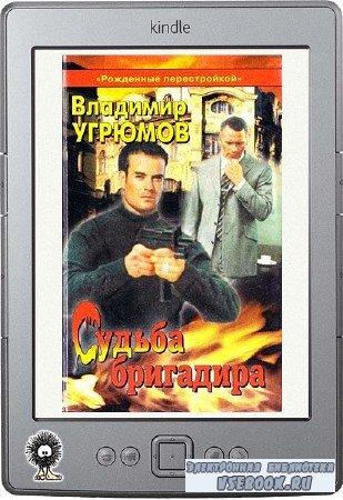 Угрюмов Владимир - Судьба бригадира