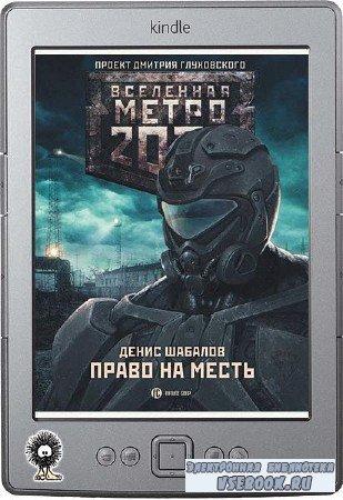 Шабалов Денис - Метро 2033. Право на месть