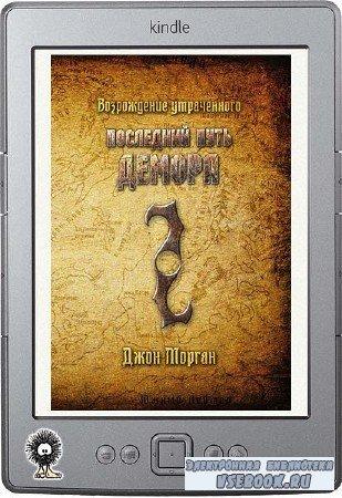 Морган Джон - Последний путь Демора. Возрождение утраченного