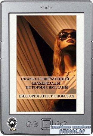Христолюбская Виктория - Сказка современной Шахерезады. История Светланы