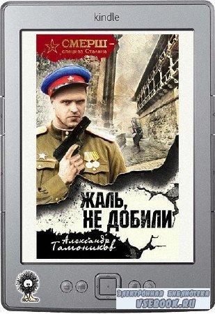 Тамоников Александр - Жаль, не добили