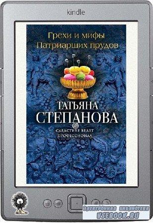 Степанова Татьяна - Грехи и мифы Патриарших прудов
