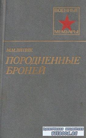 Михаил Литвяк. Породненные броней