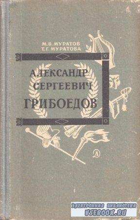 Муратов М., Муратова Т. Александр Сергеевич Грибоедов