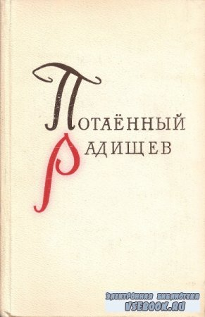 Георгий Шторм. Потаённый Радищев