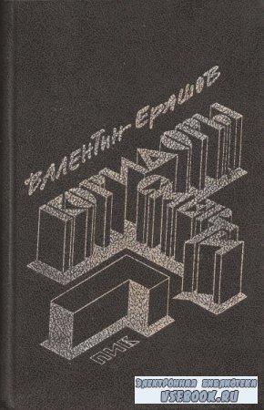 Валентин Ерашов. Коридоры смерти. Рассказы