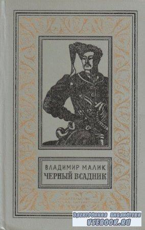 Владимир Малик. Черный всадник