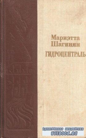 Мариэтта Шагинян. Гидроцентраль