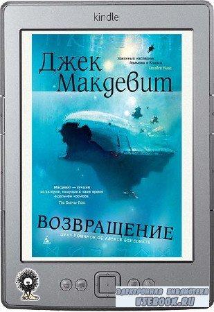 Макдевит Джек - Возвращение