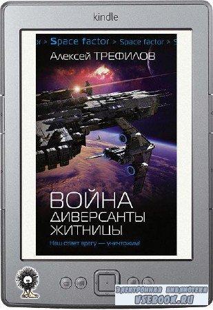 Трефилов Алексей - Война. Диверсанты Житницы