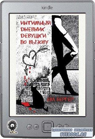 Бергер Ева - Интимный дневник девушки по вызову