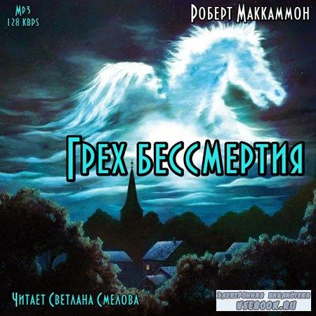 МакКаммон Роберт - Грех бессмертия  (Аудиокнига)