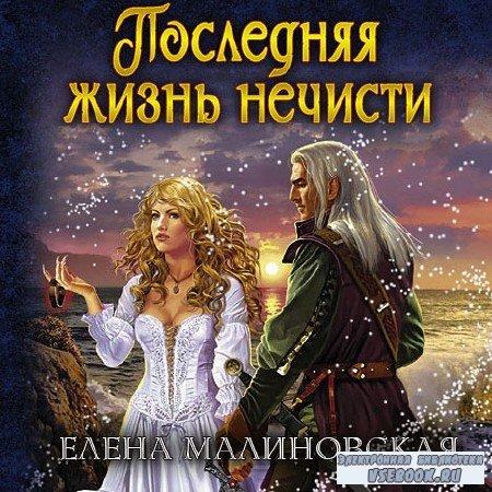 Малиновская Елена - Последняя жизнь нечисти  (Аудиокнига)
