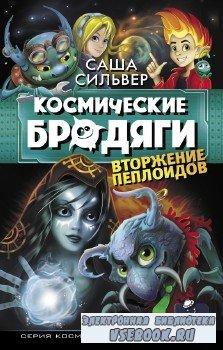 Саша Сильвер   -  Космические бродяги. 2 части