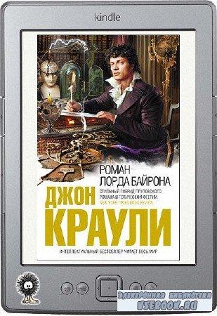 Краули Джон - Роман лорда Байрона