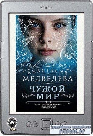 Медведева Анастасия - Чужой мир