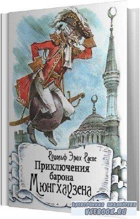 Рудольф Эрих Распе. Приключения барона Мюнгхаузена (Аудиокнига)
