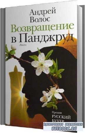 Андрей Волос. Возвращение в Панджруд (Аудиокнига)