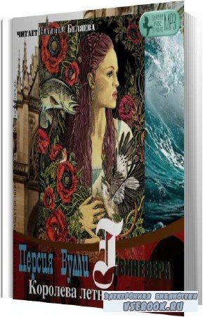 Персия Вулли. Королева летних звезд (Аудиокнига)