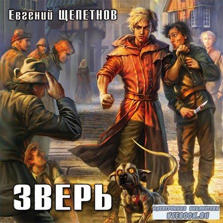 Щепетнов Евгений - Зверь  (Аудиокнига)