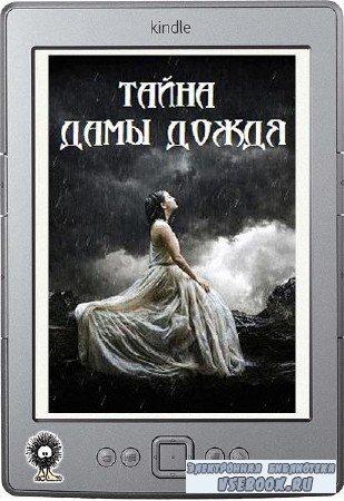 Сунгуров Артур - Тайна Дамы Дождя