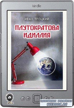 Троцкий Иван - Плутократова идиллия