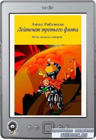 Рябиченко Антон - Лейтенант третьего флота